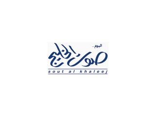 Sout al Khaleej 320x240 Logo